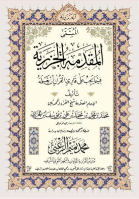المقدمة فيما يجب على قارئ القرآن أن يعلمه