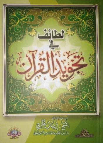 لطائف في تجويد القرآن