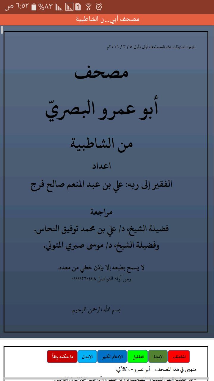 مصحف قراءة الإمام أبي عمرو البصري