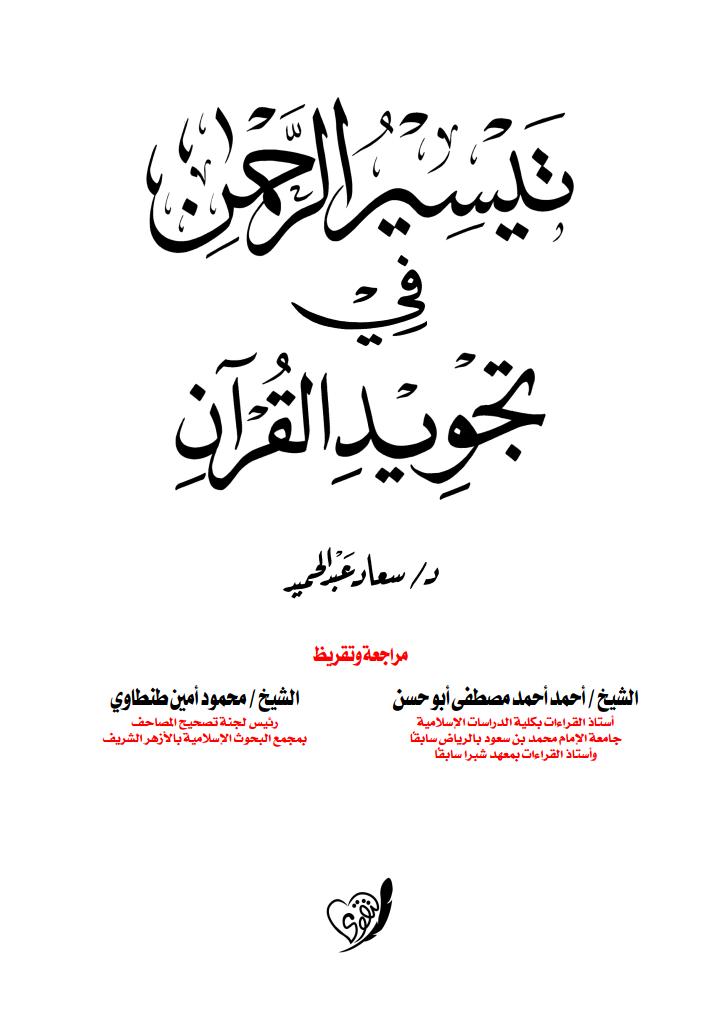 تيسير الرحمن في تجويد القرآن