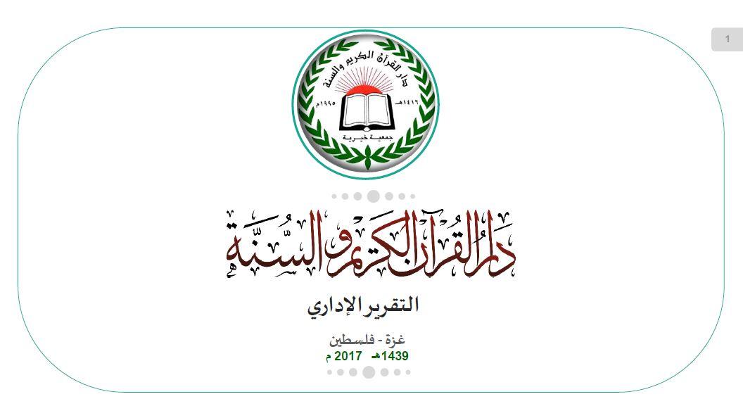 التقرير السنوي لدار القرآن الكريم والسنة لعام 2017م